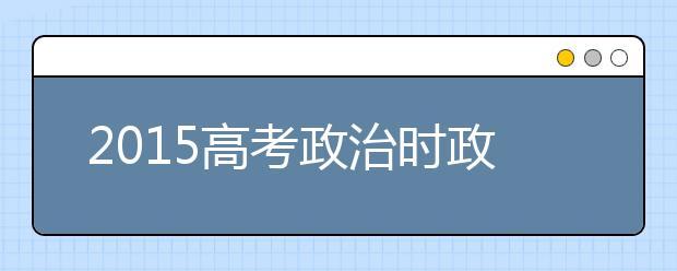 2019高考政治时政预测:中国人权蓝皮书