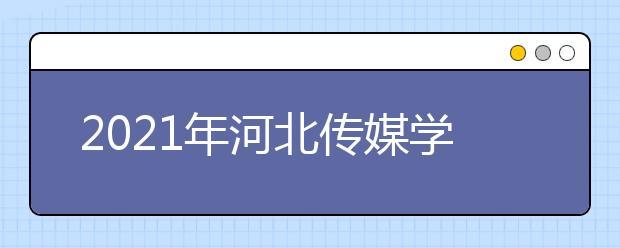 2021年河北传媒学院艺术类专业招生计划