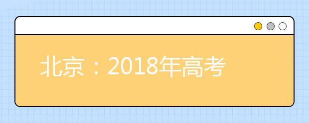 北京:2019年高考北京卷考试说明修订内容(语文)