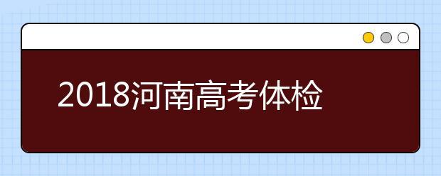 2019河南高考体检注意事项