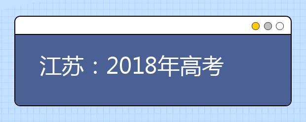 江苏:2019年高考招生体检工作通知