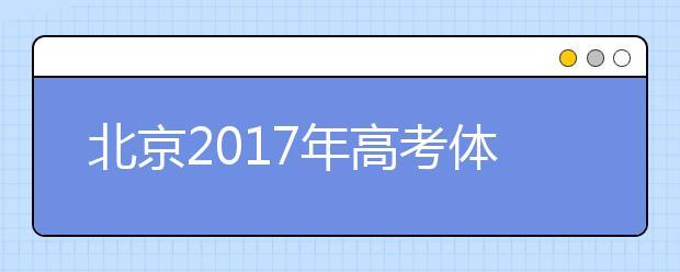 北京2019年高考体检结果4月20日起可查