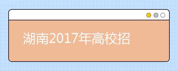 湖南2019年高校招生体检工作通知