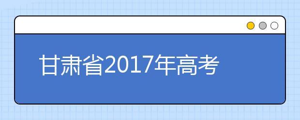 甘肃省2019年高考体检时间:3月底完成