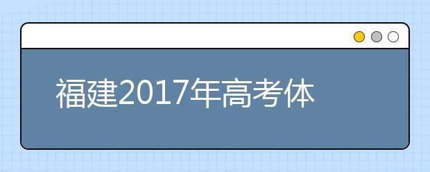 福建2019年高考体检1月25日前结束