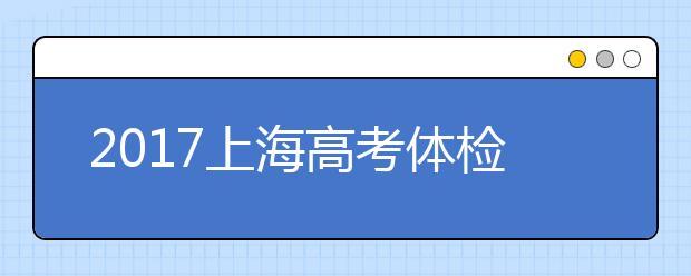 2019上海高考体检时间安排