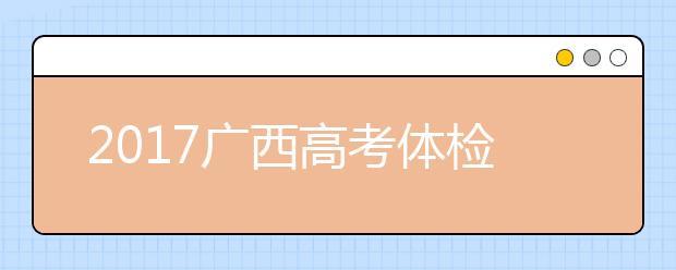2019广西高考体检结果查询时间:5月30日后