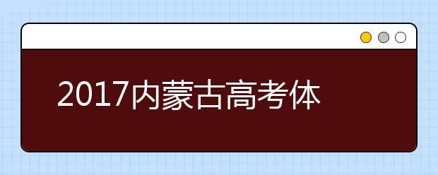 2019内蒙古高考体检时间:3月至4月