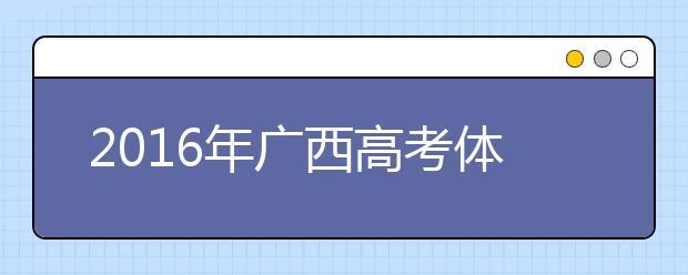 2019年广西高考体检时间及检测项目