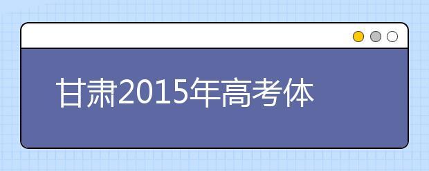 甘肃2019年高考体检将于3月底前全面完成