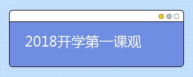 2019开学第一课观后感:有梦想才有未来(500-800字)