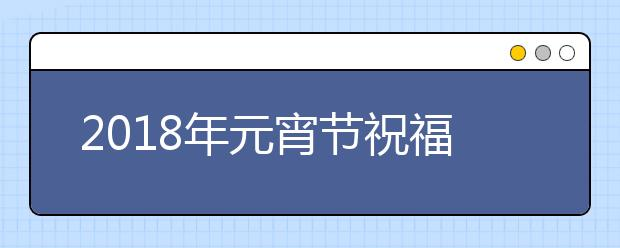2019年元宵节祝福语精选(60篇)