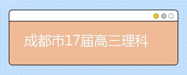 成都市17届高三理科数学三诊考试试卷