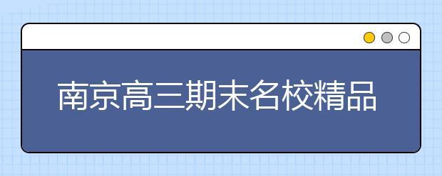 南京高三期末名校精品理科数学试卷
