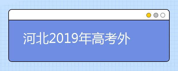 河北2019年高考外语口试13日-14日进行