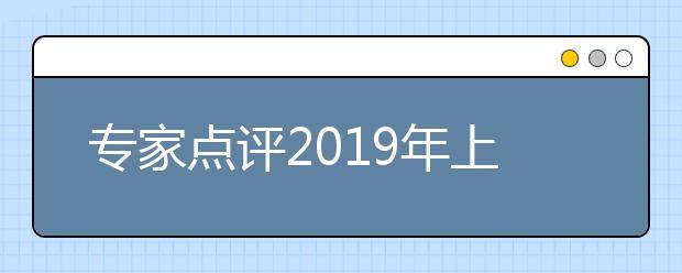 专家点评2019年上海秋考英语试卷