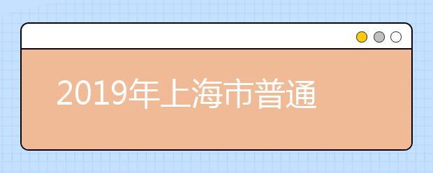2019年上海市普通高校招生统一文化考试听力考试注意事项