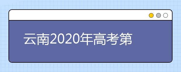 云南2020年高考第一次英语听力考试和口语测试网上报名须知