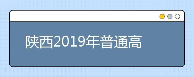 陕西2019年普通高校招生外语口语考试考试说明