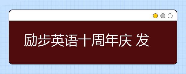 """励步英语十周年庆 发布全新""""励步家族""""卡通形象"""