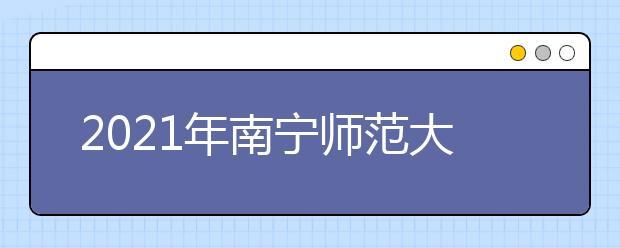 2021年南宁师范大学音乐学专业招生要求