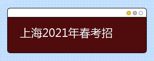上海2021年春考招生志愿填报最低成绩控制线:251分