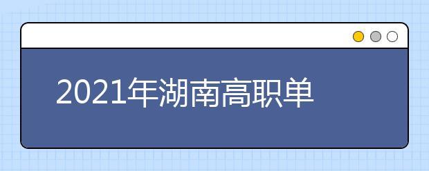 2021年湖南高职单招招生安排