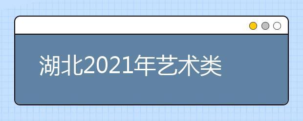 湖北2021年艺术类专业统考合格线