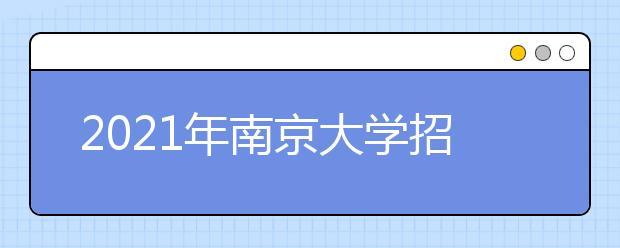2021年南京大学招生简章