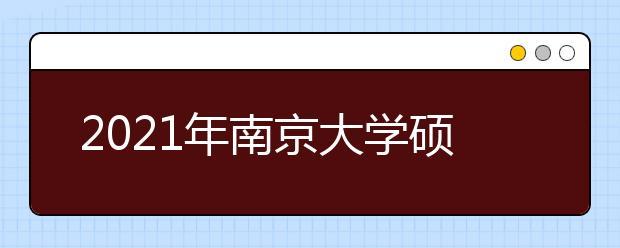 2021年南京大学硕士研究生招生章程