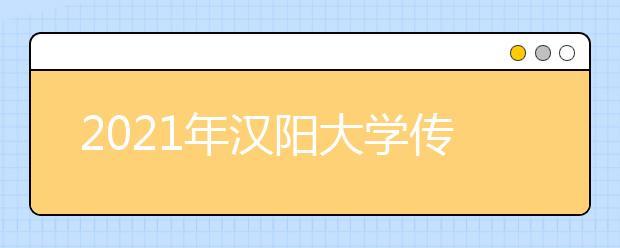 2021年汉阳大学传媒专业优势有哪些