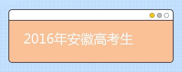 2019年安徽高考生物必修选修内容增加