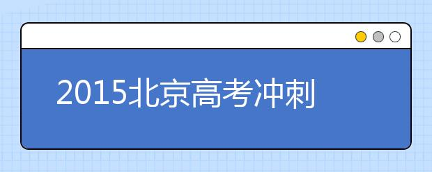 2019北京高考冲刺:生物备考注意事项