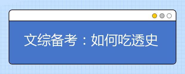文综备考:如何吃透史地政知识点