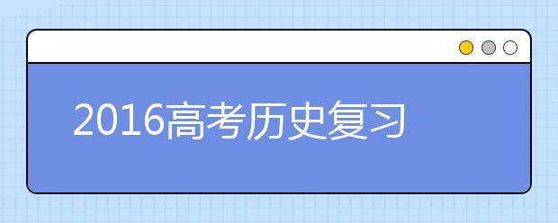 2019高考历史复习:历史答题公式
