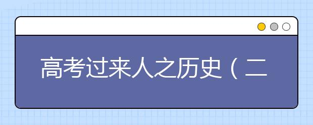 高考过来人之历史(二)