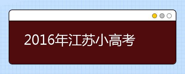 2019年江苏小高考历史试题解析:没有刁钻题