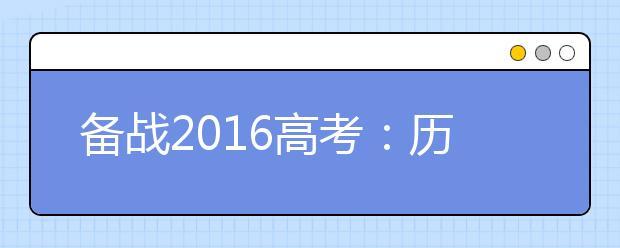 备战2019高考:历史寒假复习计划