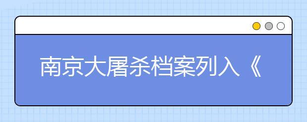 南京大屠杀档案列入《世界记忆名录》