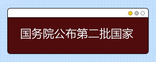 国务院公布第二批国家级抗战纪念设施、遗址名录
