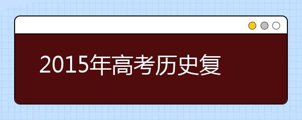 2019年高考历史复习:历史答题公式