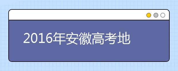2019年安徽高考地理考徽风皖韵几率小