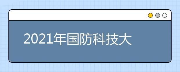 2021年国防科技大学在京招生选科要求