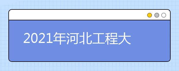 2021年河北工程大学研究生招生简章