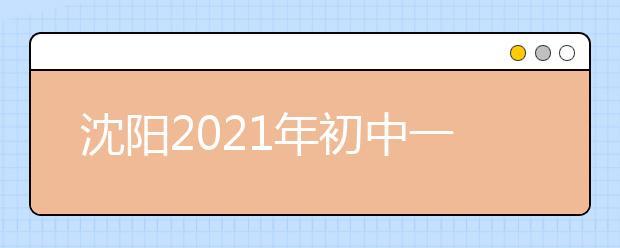 沈阳2021年初中一对一辅导班有哪些?