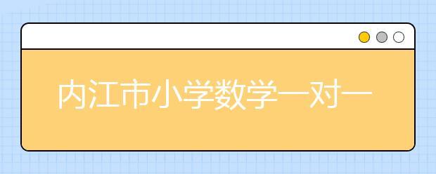 内江市小学数学一对一辅导多少钱?