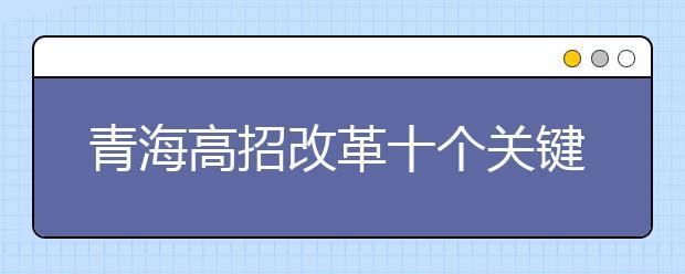 青海高招改革十个关键点:逐步取消录取批次