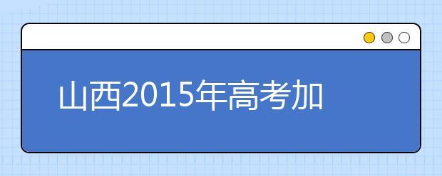 山西2019年高考加分照顾资格考生名单(97人)
