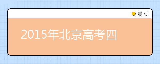 2019年北京高考四大变化