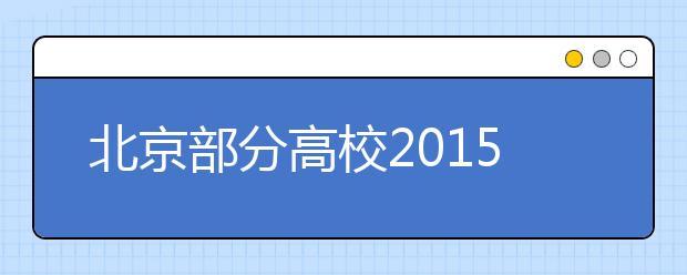北京部分高校2019年招生推新政